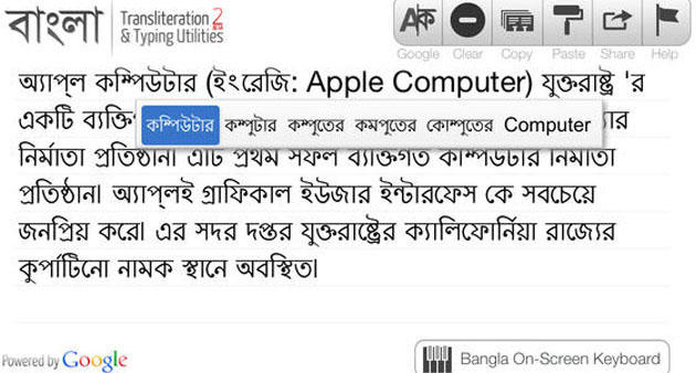 Bangla Phonetic Typing for iOS